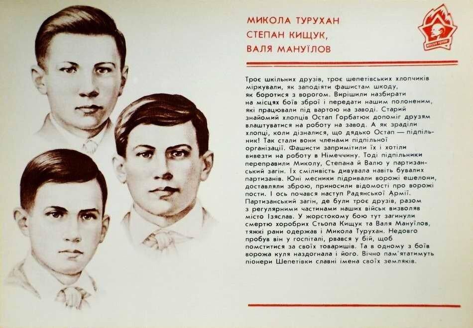 Коля Турухан, Степа Кищук и Валя Мануйлов