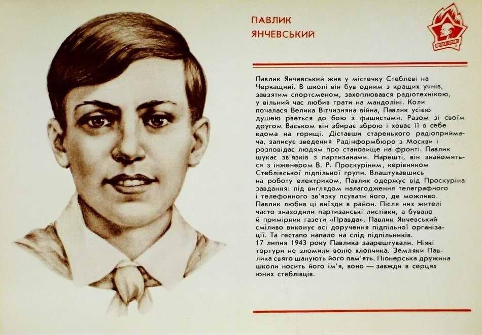 Павлик Янчевский