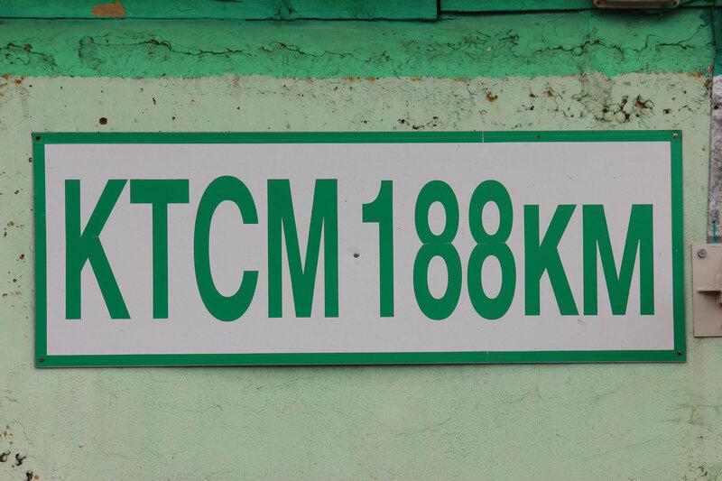 КТСМ 188 км