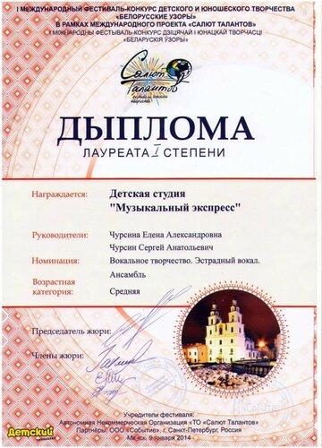 Музыкальный экспресс - Белорусские узоры (Минск-2014)