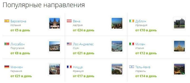 Прокат автомобилей по всему миру Bookingcar.eu