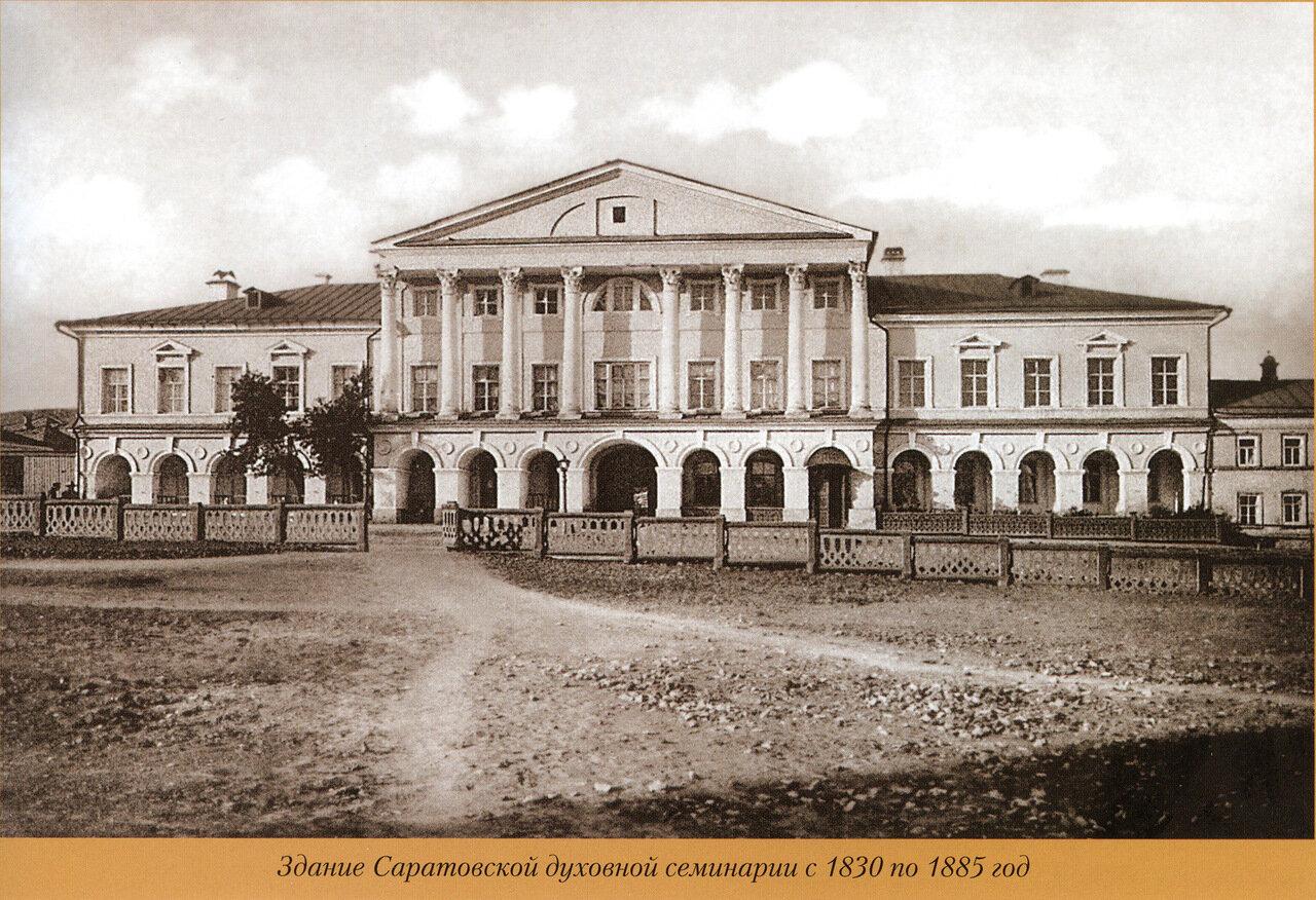 Духовная семинария с 1830 по 1885 год
