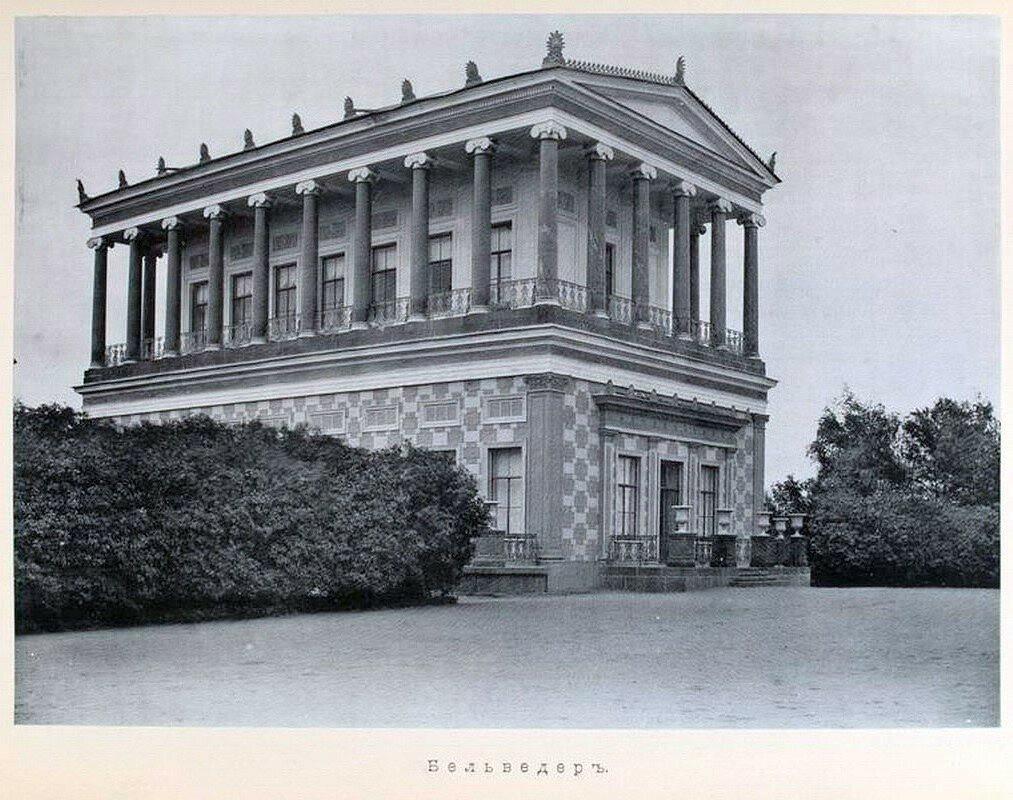 Бельведер