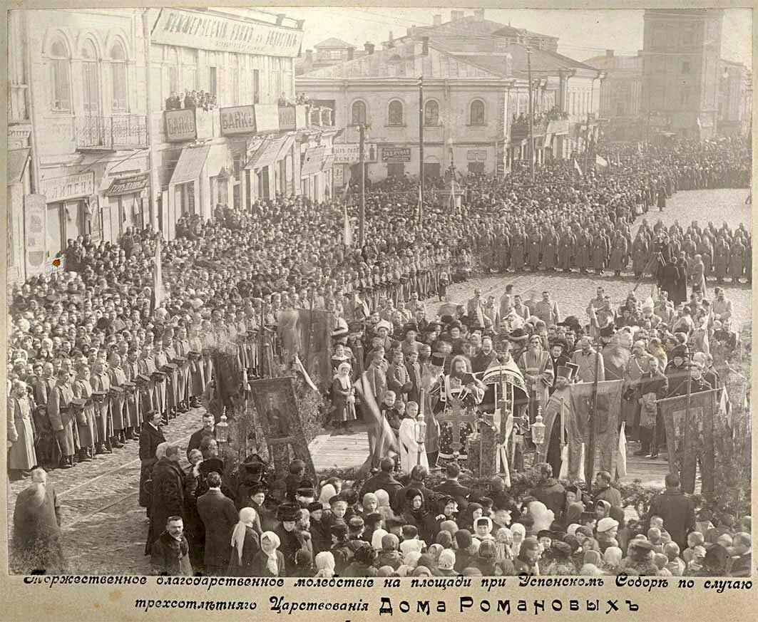 Торжественное благодарственное молебствие на площади при Успенском соборе по случаю трехсотлетия царствования Дома Романовых