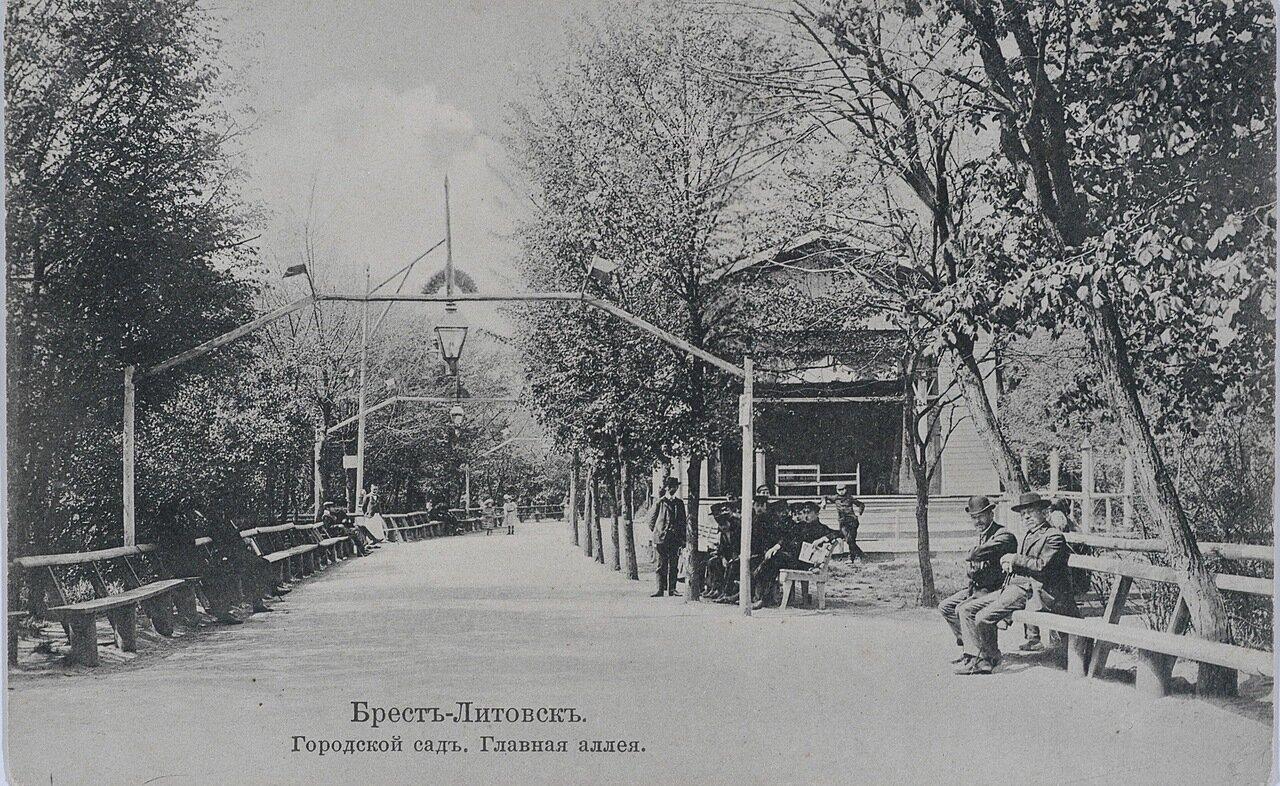 Городской сад. Главная Аллея