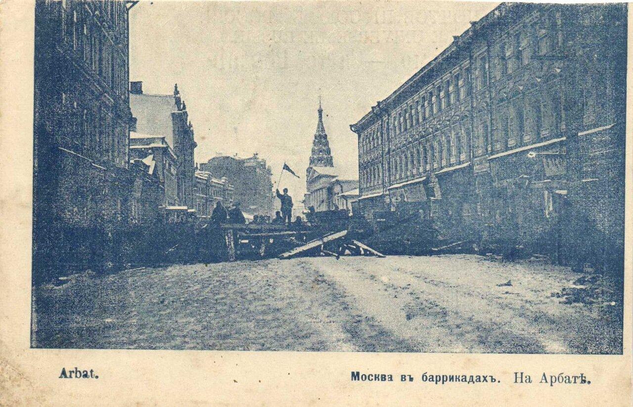Москва в баррикадах. Баррикады на Арбате