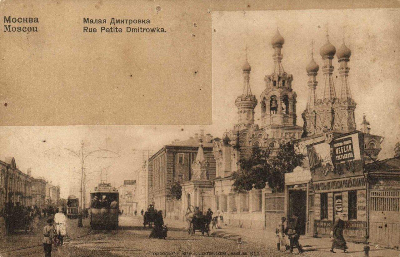 Малая Дмитровка