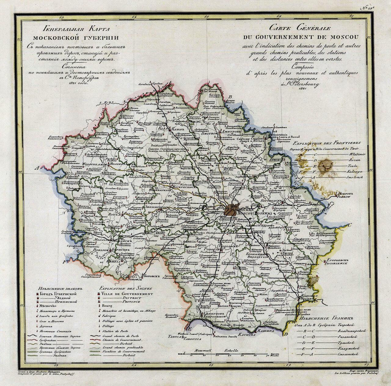 1821. Карта Московской губернии