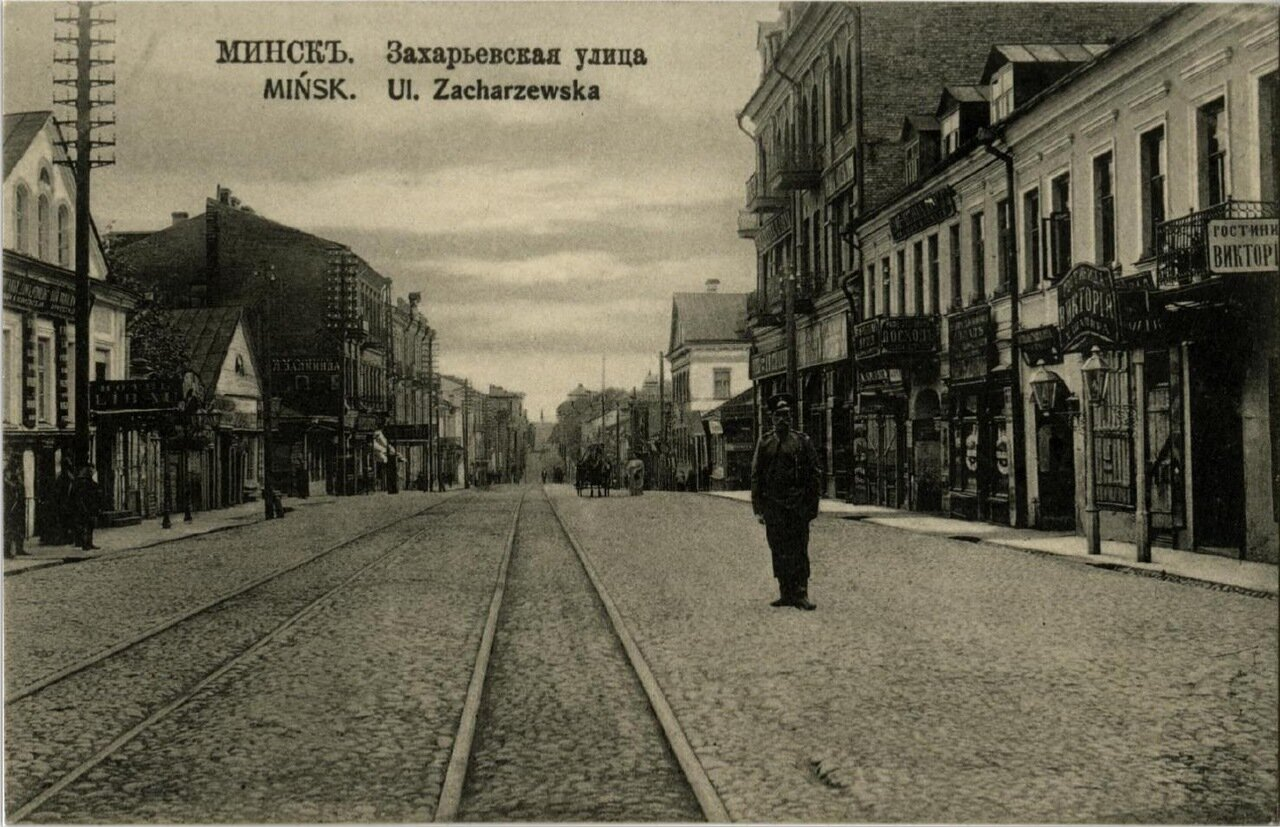 Захаревская улица