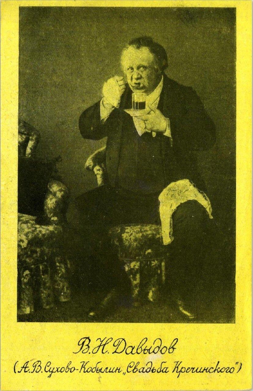 Владимир Николаевич Давыдов (7 (19) января 1849, Новомиргород, — 23 июня 1925, Москва) — российский и советский актёр, театральный режиссёр, педагог, Заслуженный артист Императорских театров, Народный артист Республики
