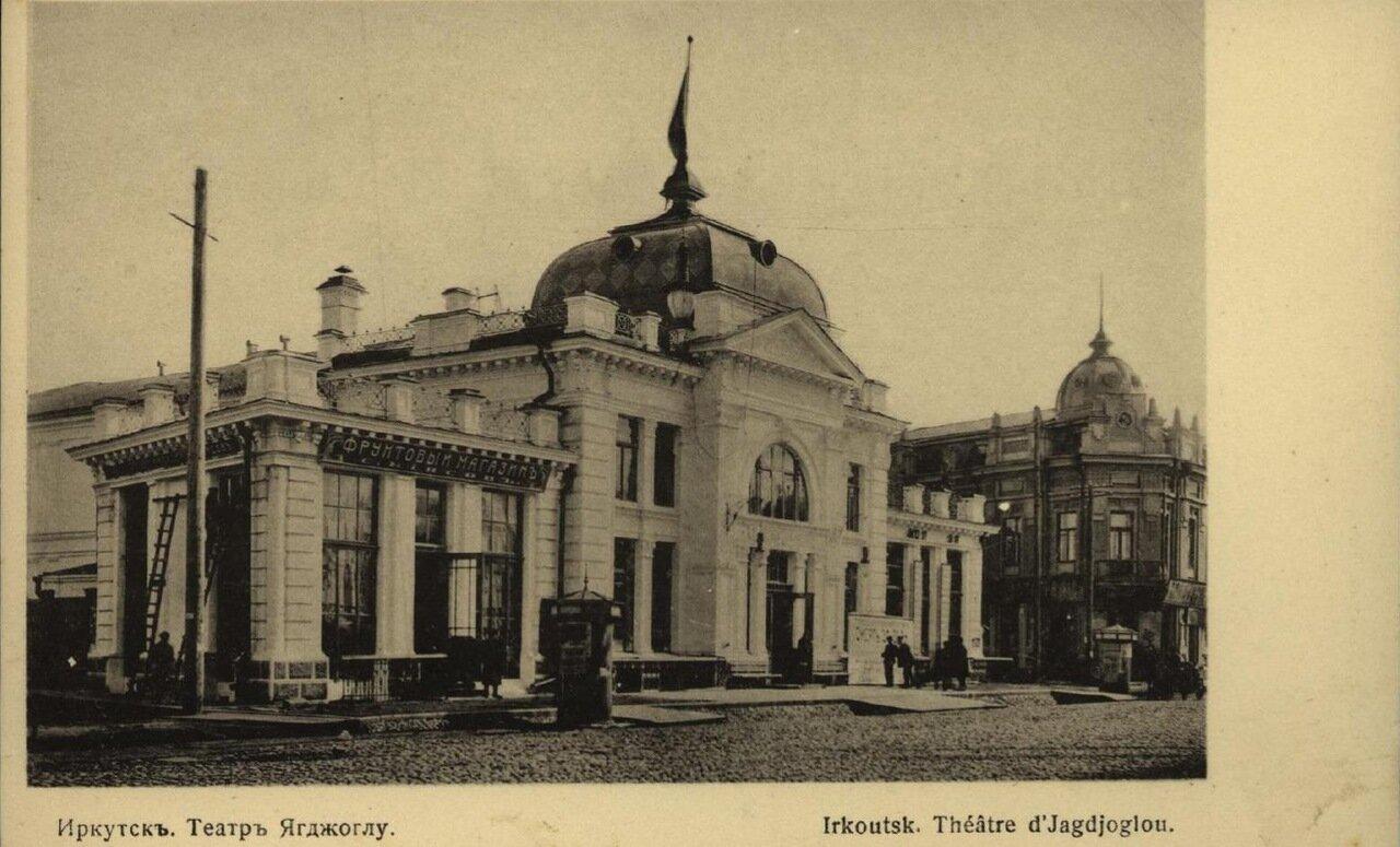Театр Ягджоглу