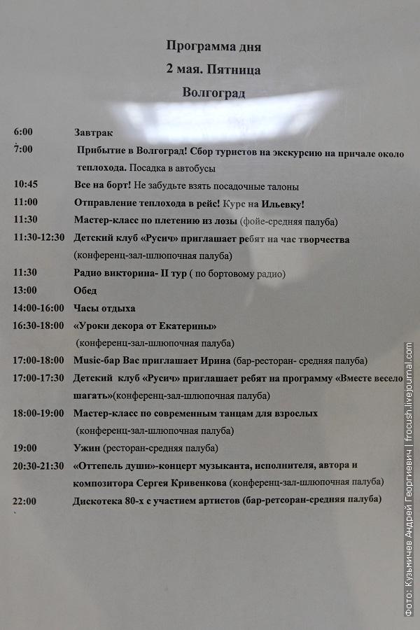 программа дня круиза на теплоходе Русь Великая