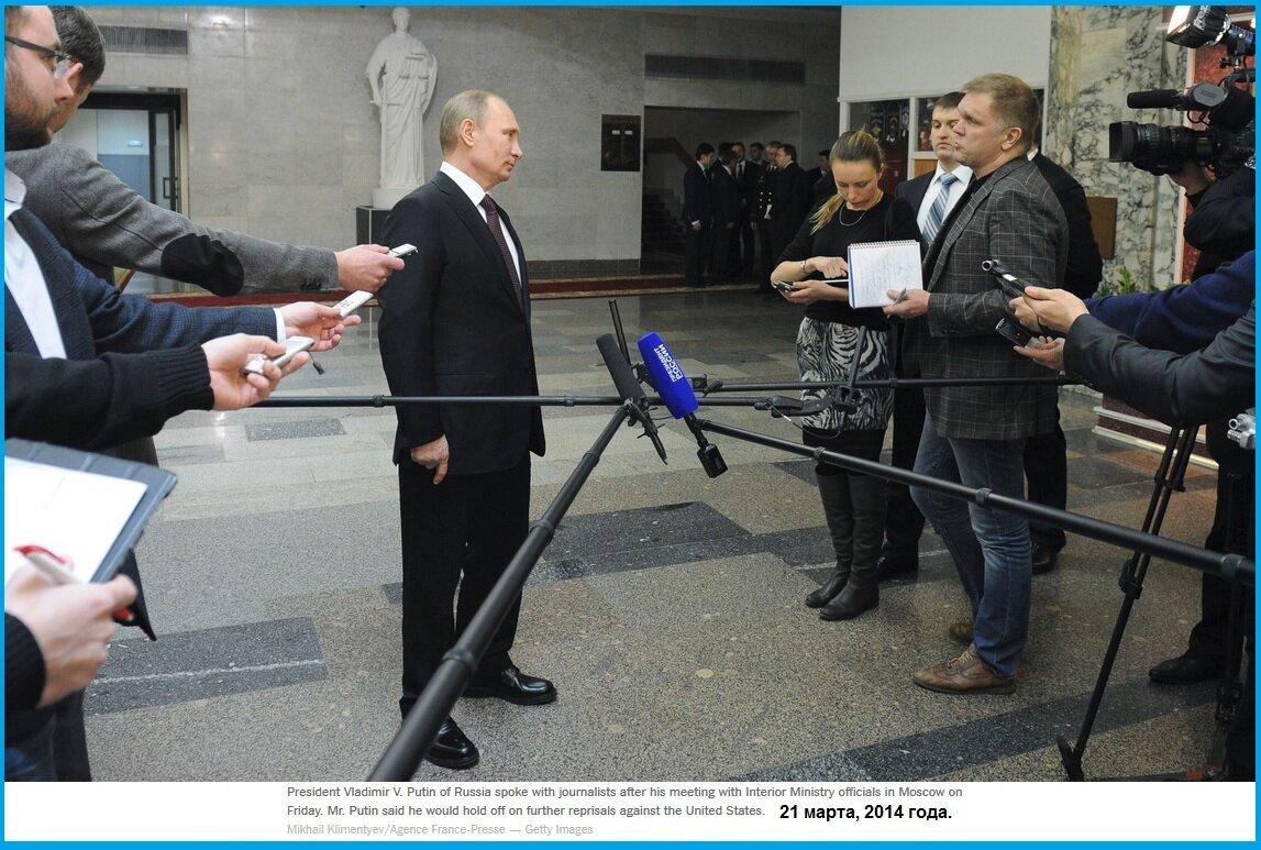 Недолгий разговор Путина с журналистами, после встречи с сотрудниками МВД, 21 марта 2014