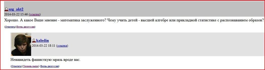 Гафуров, Каледин, Вербицкий, Пост, ЛЖР