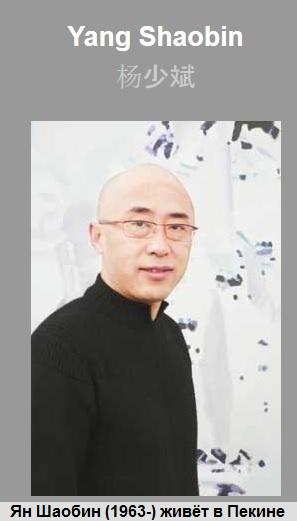 Художник Ян Шаобин (1963-), Пекин, Китай.jpg