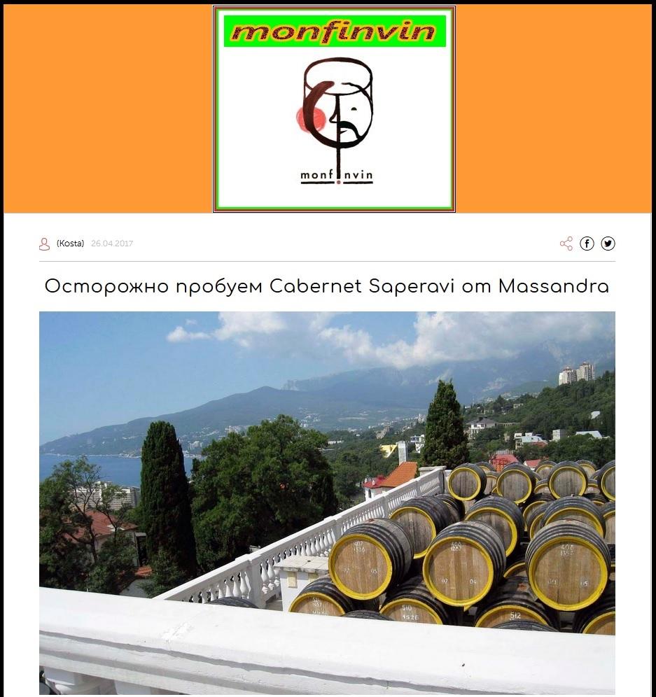 monfinvin — сайт знатоков вина о вине. (1)