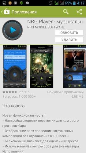 Android Music Player, TTpod, NRG Player - Музыкальные проигрыватели (1 част