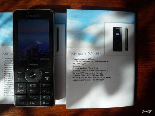 Philips Xenium X1560 (с описанием)