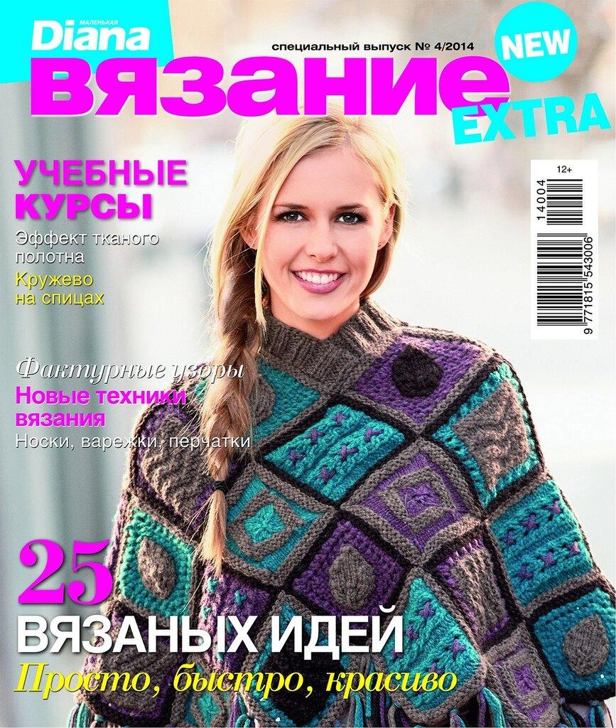 журнал диана креатив октябрь
