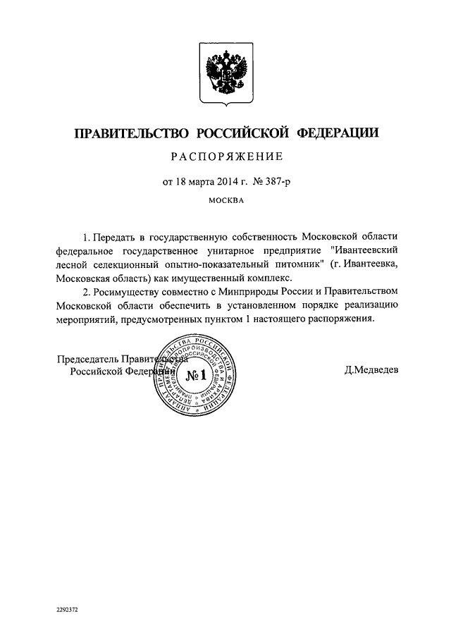 Постановление от 16032015 2009 о признании утратившим силу постановление администрации муниципального образования
