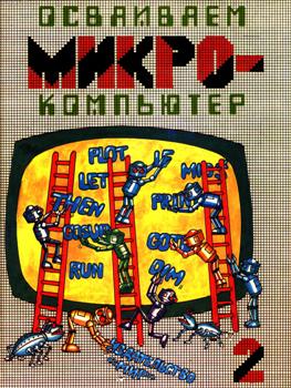 компьютер - Осваиваем микро-компьютер 1989г. 0_13efec_35aea2f8_orig