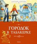 D-KKK-12636_Gorodok_v_tabakerke_Cover.indd