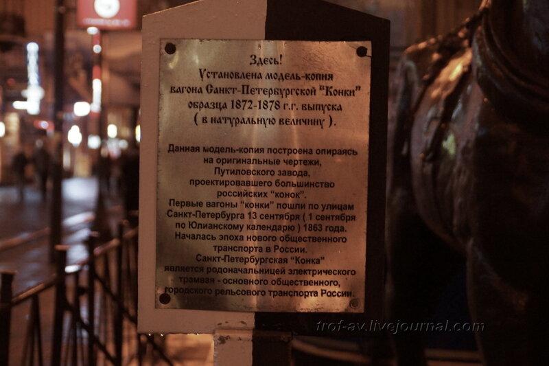 """Вагон Санкт-Петербургской """"Конки"""", Санкт-Петербург"""