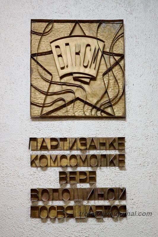 Музей Веры Волошиной в Крюково, Наро-Фоминский р-н