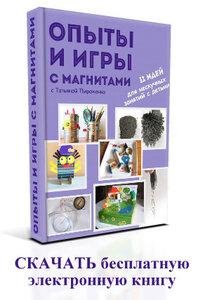 "E-book ""Опыты с магнитами"""