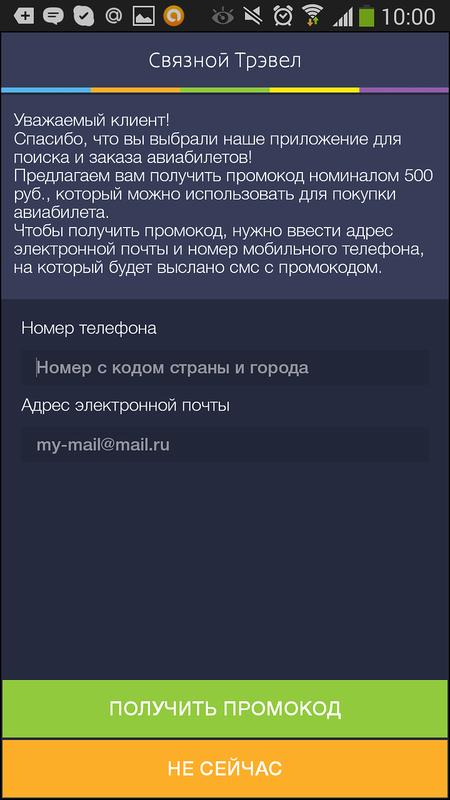 Screenshot_2014-03-21-10-00-35