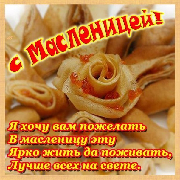 С масленицей! Живите ярко! открытки фото рисунки картинки поздравления