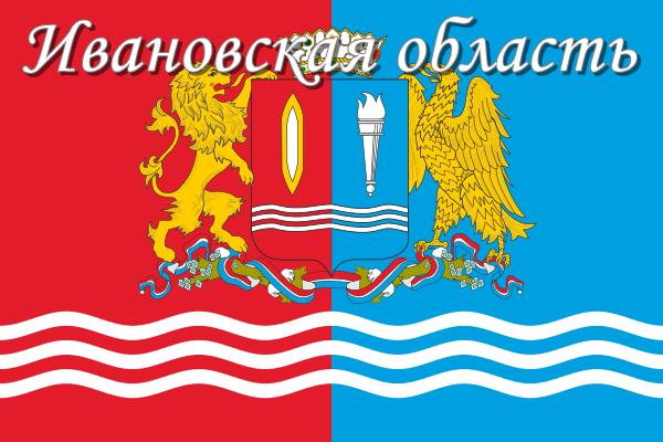 Ивановская область.png