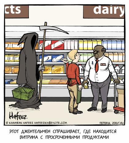 супермаркет карикатура