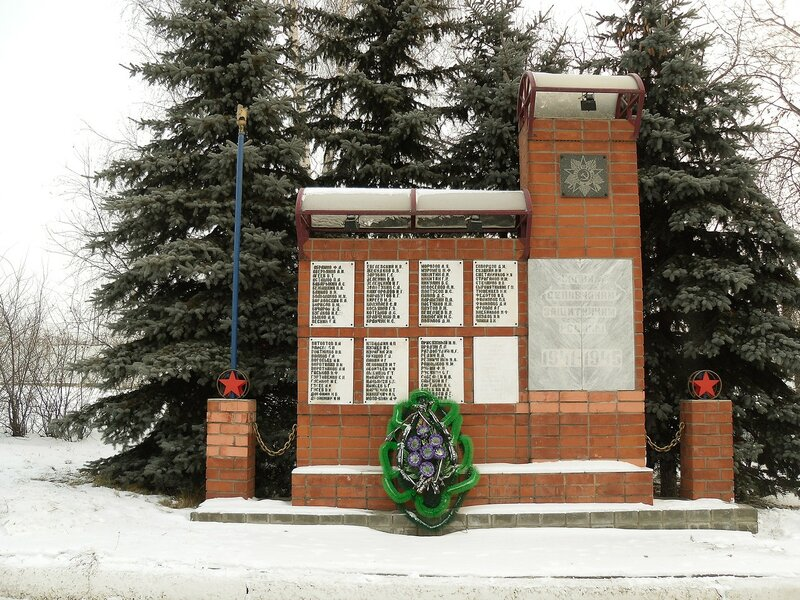 о. п. Велижановка. Памятник погибшим в ВОВ работникам железной дороги.