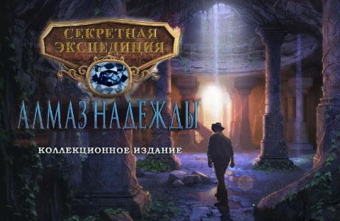 Секретная экспедиция: Алмаз Надежды. Коллекционное издание   Hidden Expedition: Smithsonian Hope Diamond CE (Rus)