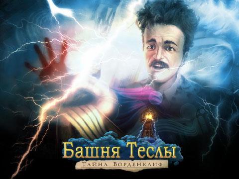Башня Теслы: Тайна Ворденклиф | Tesla's Tower: The Wardenclyffe Mystery (Rus)