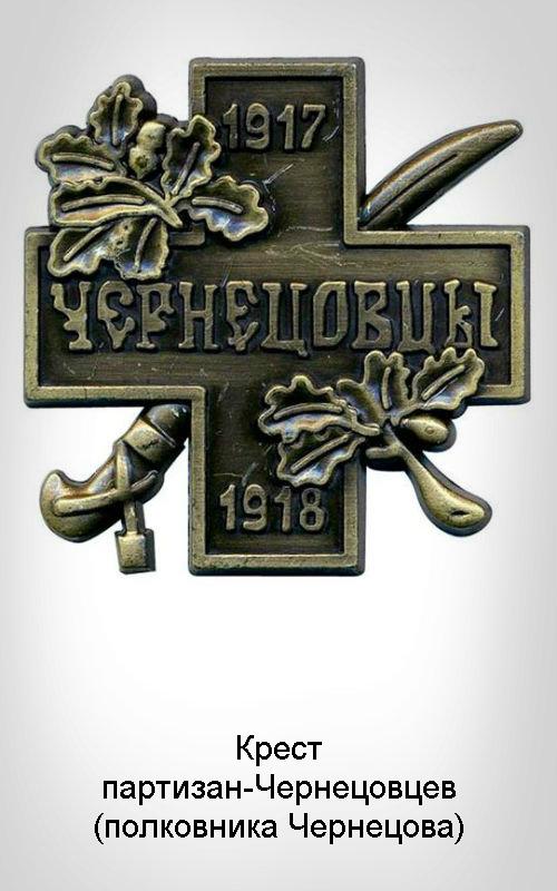 1-11 Крест партизан-Чернецовцев (полковника Чернецова)