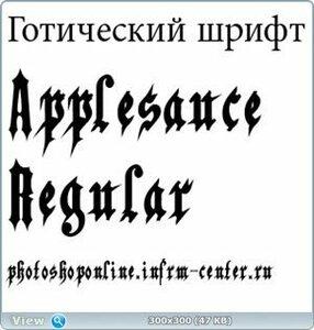 Готический шрифт Applesauce Regular