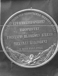 Оборотная сторона медали, выбитая в день 25-летия назначения великого князя Михаила Павловича шефом полка (8 февраля 1849 г.).