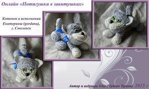 Ирина (Iriss). Игрушки на ладошке  - Страница 9 0_ba8c5_8aefe3c1_M