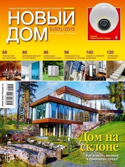 Журнал: Новый дом №5 (май 2015)