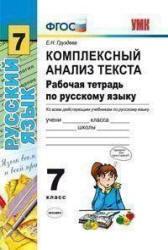 Книга Комплексный анализ текста, Рабочая тетрадь по русскому языку, 7 класс, Груздева Е.Н., 2013