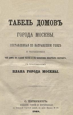 Книга Табель домов города Москвы