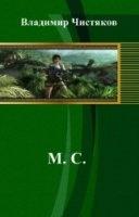 Книга М.С.