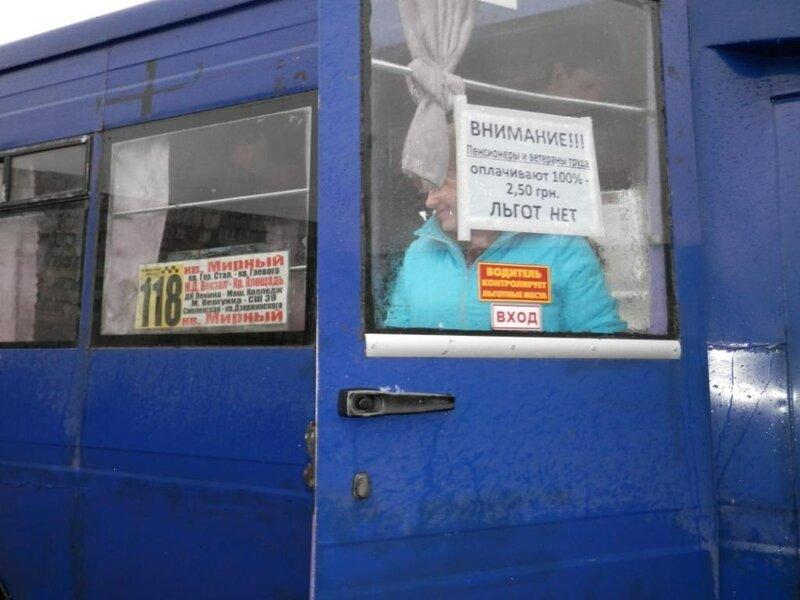 льготный проезд луганск маршрутка