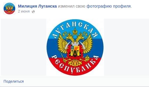 милиция лнр луганская народная республика мвд