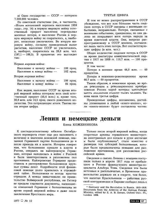 Посев-1977-N12-с57