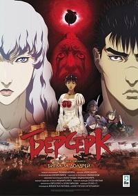 Берсерк: Золотой век. Фильм II. Битва за Долдрей / Berserk Ogon Jidai-hen II: Doldrey Koryaku (2012/BDRip/HDRip)