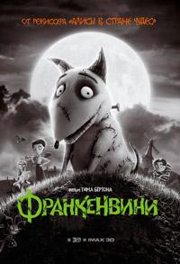 Франкенвини / Frankenweenie (2012/BDRip/HDRip)