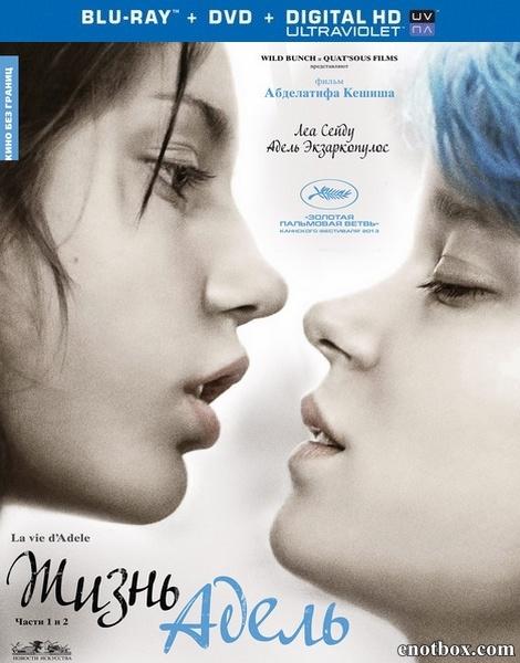 Жизнь Адель / La vie d'Adele - Chapitres 1 et 2 (2013/BDRip/HDRip)